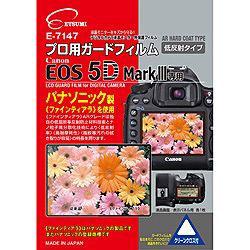 液晶保護フィルム(キヤノン EOS 5D Mark III専用) E-7147