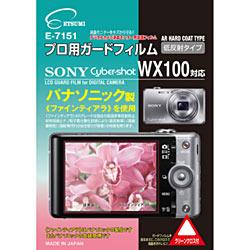 液晶保護フィルム(ソニー サイバーショット WX100専用)E-7151