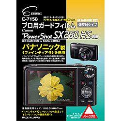 液晶保護フィルム(キヤノン PowerShot SX260 HS専用)E-7158[生産完了品 在庫限り]