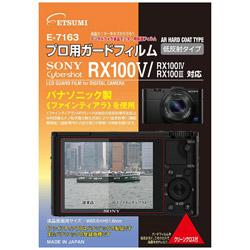 液晶保護フィルム(ソニー サイバーショット RX100専用) E-7163