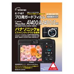 液晶保護フィルム(キヤノン PowerShot A1400 / A2400 IS専用) E-7167