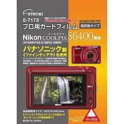 液晶保護フィルム(ニコン COOLPIX S6400専用) E-7173
