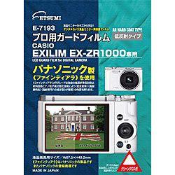 液晶保護フィルム(カシオ EXILIM EX-ZR1000専用)E-7193