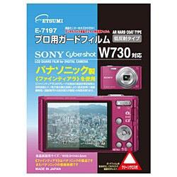 液晶保護フィルム(ソニー サイバーショット W730専用) E-7197