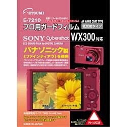 液晶保護フィルム(ソニー サイバーショット WX300専用) E-7210