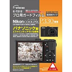 液晶保護フィルム(ニコン COOLPIX P330専用) E-7212
