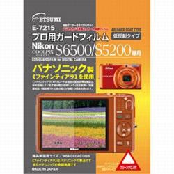 液晶保護フィルム(ニコン COOLPIX S6500/S5200専用)E-7215