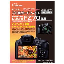 液晶保護フィルム(パナソニック LUMIX FZ70専用) E-7221