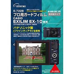 液晶保護フィルム(カシオ EXILIM EX-10専用) E-7228