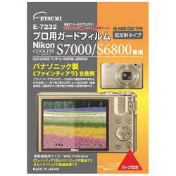 液晶保護フィルム(ニコン COOLPIX S6800専用) E-7232
