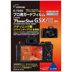 液晶保護フィルム キヤノン G5X/G9X/G7X専用 E-7250