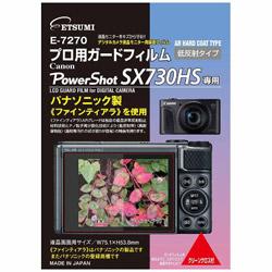 プロ用ガードフィルムAR(キヤノンSX730HS専用)E-7270