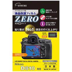 液晶保護フィルムZERO ニコンD810専用 E-7331