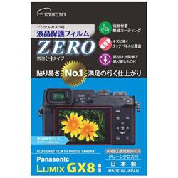 液晶保護フィルムcZERO (パナソニックGX8専用) E-7342