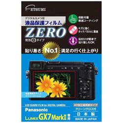 液晶保護フィルムZERO パナソニックGX7Mk2 E7349