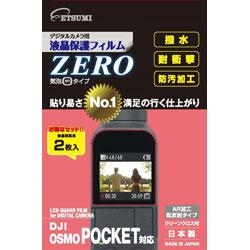 エツミ 液晶保護フィルムZERO DJI OSMO POCKET2/POCKET対応 E-7370 エツミ E-7370