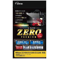 液晶保護フィルム ZEROプレミアム(ニコン D3400/D3300/D3200専用) E-7517
