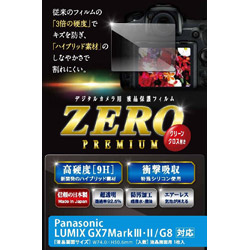 E-7539 液晶保護フィルム ZEROプレミアム パナソニック GX7Mk3・2/G8