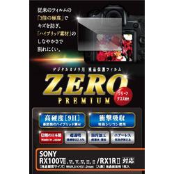 E7558 液晶保護フィルムゼロプレミアム ソニー RX100VII/VI/V/IV/III/II/RX1RII