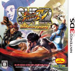 〔中古品〕 スーパーストリートファイター IV 3D EDITION 【3DS】