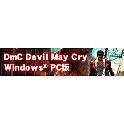[Win版] DmC Devil May Cry (ディーエムシー デビル メイ クライ)