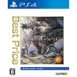 モンスターハンター:ワールド Best Price(新価格版)  【PS4ゲームソフト】