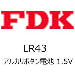 LR43C(B)FSG ボタン型電池 [1本 /アルカリ]