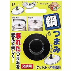 なべつまみちゃん(ケットル・片手鍋用) C-3161
