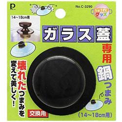 じょうずにグッズ ガラス蓋専用鍋つまみ(14cm〜18cm用) C-3290
