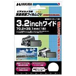 DVGF-32WG (ビデオカメラ用液晶保護フィルム/3.2インチワイド用)