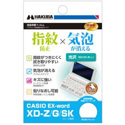 電子辞書用液晶保護フィルム(バブルレス防指紋光沢タイプ)CASIO EX-word XD-Z/G/SKシリーズ 専用 EDGFAFG-CXDZ