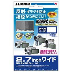 液晶保護フィルム(指紋軽減タイプ/2.7型ワイド液晶用) DVGFA-27WG