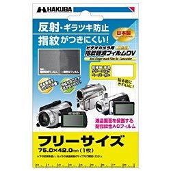 液晶保護フィルム(指紋軽減タイプ/フリーサイズ) DVGFA-35WG