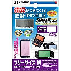 液晶保護フィルム(指紋軽減フィルム/汎用/フリーサイズ M 90×120mm) DGFA-912MGP