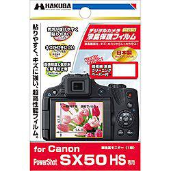 液晶保護フィルム(キヤノン PowerShot SX50 HS専用)DGF-CPSSX50[生産完了品 在庫限り]