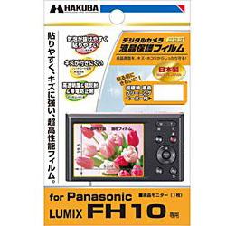 液晶保護フィルム(パナソニック LUMIX FH10専用) DGF-PAFH10 [生産完了品 在庫限り]