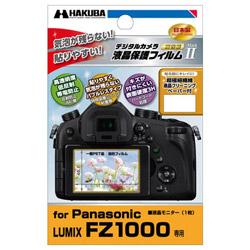 液晶保護フィルム MarkII(パナソニック LUMIX FZ1000専用) DGF-PAFZ1000[生産完了品 在庫限り]