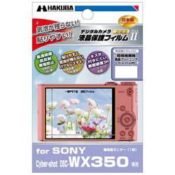 液晶保護フィルム MarkII(ソニー Cyber-shot DSC-WX350専用) DGF2-SCWX350