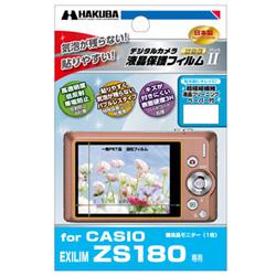 液晶保護フィルム MarkII(カシオ EXILIM ZS180専用) DGF2-CEZS180