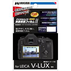 液晶保護フィルム MarkII(LEICA V-LUX 専用)DGF2-LVLUX