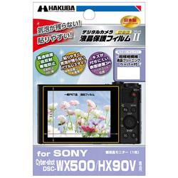 液晶保護フィルム MarkII(ソニーサイバーショット DSC-WX500/HX90V 専用) DGF2-SCWX500