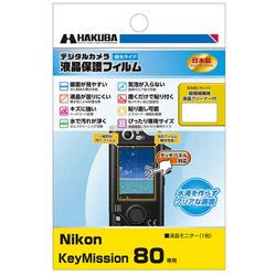 液晶保護フィルム 親水タイプ(ニコン KeyMission 80専用) DGFH-NKM80