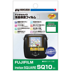 液晶保護フィルム MarkII(富士フイルム FUJIFILM INSTAX SQ10専用)DGF2FISQ10