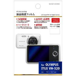 液晶保護フィルム(オリンパスSTYLUSVH-520専用)BKDGF-OVH520[生産完了品 在庫限り]