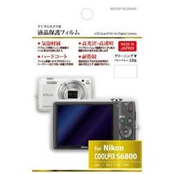 液晶保護フィルム(ニコン COOLPIX S6800専用) BKDGF-NCS6800【ビックカメラグループオリジナル】 [生産完了品 在庫限り]
