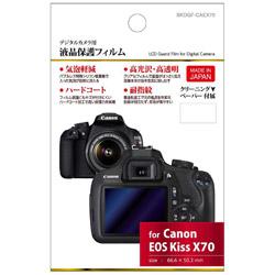 液晶保護フィルム(キヤノン EOS Kiss X80/X70専用) BKDGF-CAEX70[生産完了品 在庫限り]