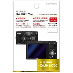液晶保護フィルム(ニコン COOLPIX S9700専用) BKDGF-NCS9700[生産完了品 在庫限り]