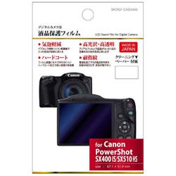 液晶保護フィルム(キヤノン PowerShot SX400 IS/ SX510 HS専用) BKDGF-CASX400[生産完了品 在庫限り]