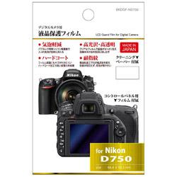 液晶保護フィルム ニコン D750専用 BKDGF-ND750