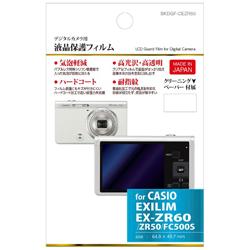 液晶保護フィルム(カシオ EXILIM EX-ZR70 / ZR62 / ZR60 / ZR50 / FC500S 専用) BKDGF-CEZR60